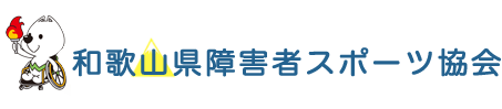 和歌山県障害者スポーツ協会(WSSK)
